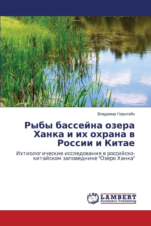 Gershteyn Vladimir Ryby basseyna ozera Khanka i ikh okhrana v Rossii i Kitae igra na logiku i orientirovanie v prostranstve nalevo napravo vverh vniz