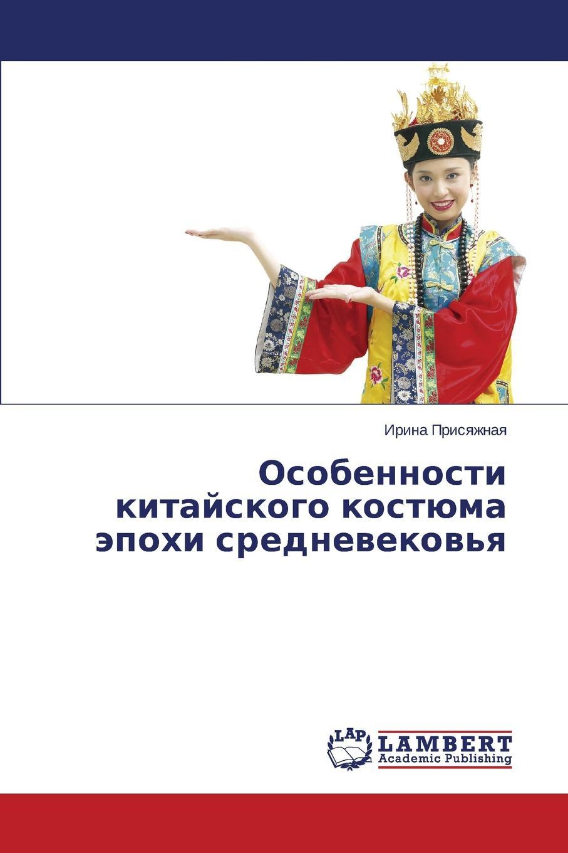 Prisyazhnaya Irina Osobennosti kitayskogo kostyuma epokhi srednevekov.ya