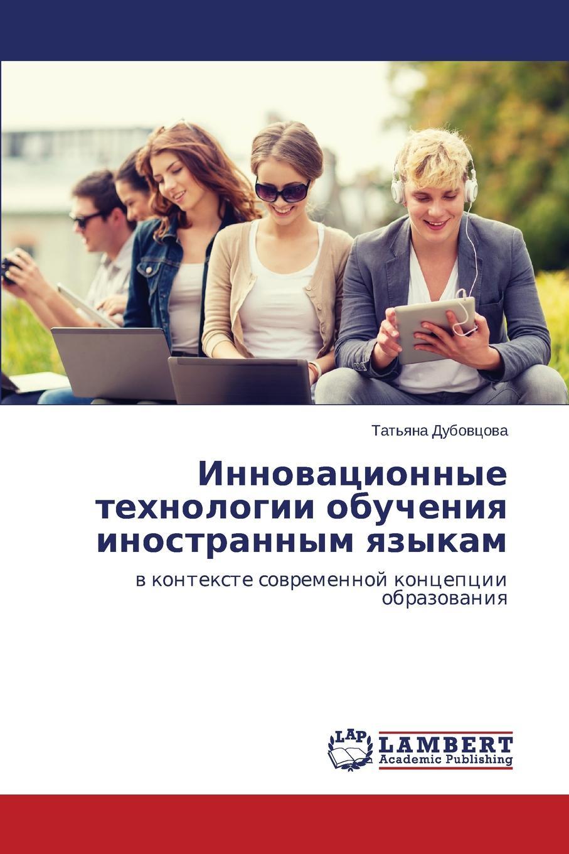 Дубовцова Татьяна Инновационные технологии обучения иностранным языкам цена в Москве и Питере