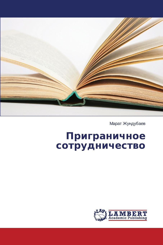 Zhundubaev Marat Prigranichnoe sotrudnichestvo цены онлайн