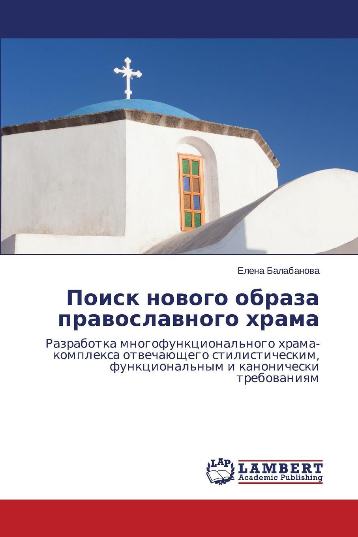 Балабанова Елена Поиск нового образа православного храма