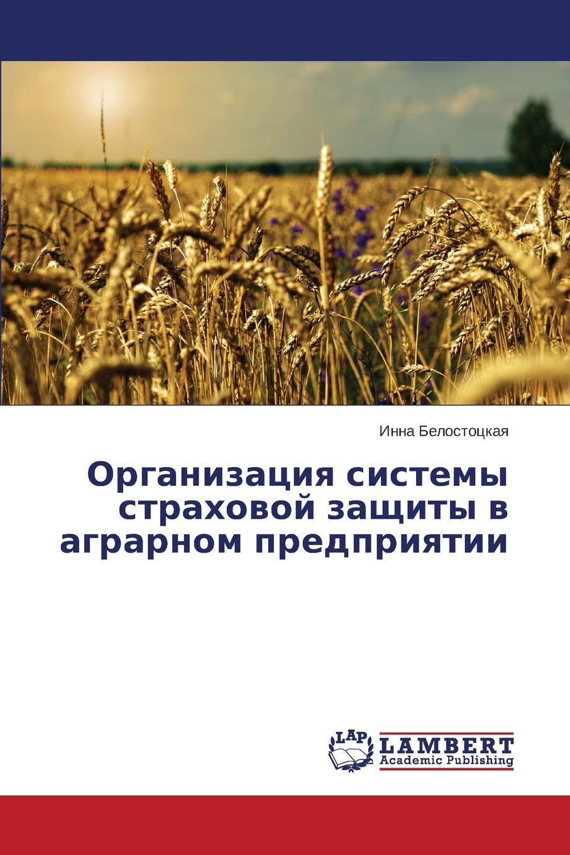 Belostotskaya Inna Organizatsiya sistemy strakhovoy zashchity v agrarnom predpriyatii kislyakovskaya vladlena privlekatel nost i bezopasnoe povedenie