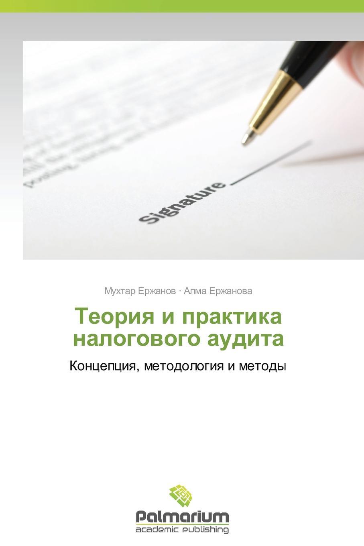 Erzhanov Mukhtar, Erzhanova Alma Teoriya i praktika nalogovogo audita цены онлайн