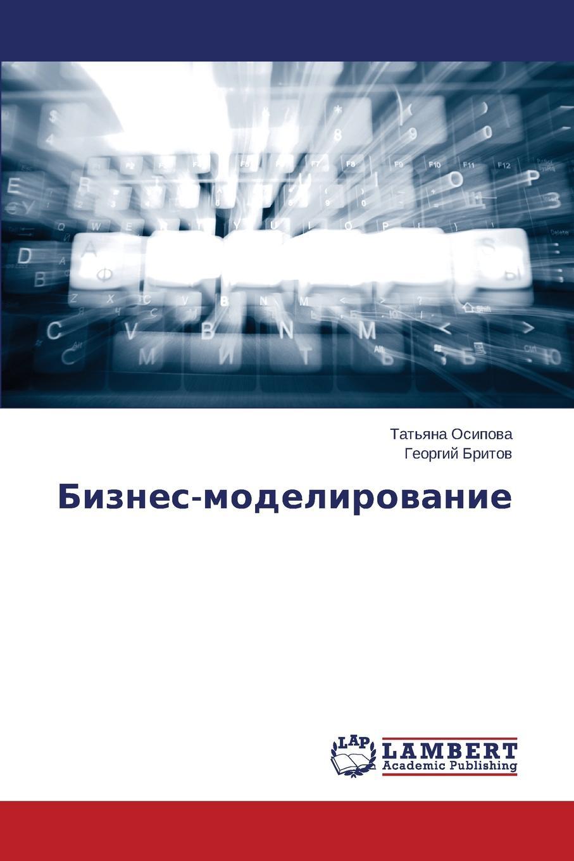 Осипова Татьяна, Бритов Георгий Бизнес-моделирование