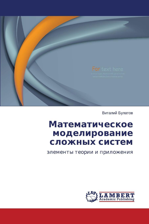 Bulatov Vitaliy Matematicheskoe modelirovanie slozhnykh sistem erzhanov mukhtar erzhanova alma teoriya i praktika nalogovogo audita