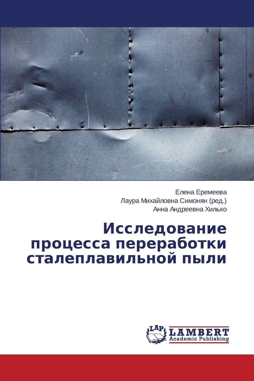 Еремеева Елена, Хилько Анна Андреевна Исследование процесса переработки сталеплавильной пыли