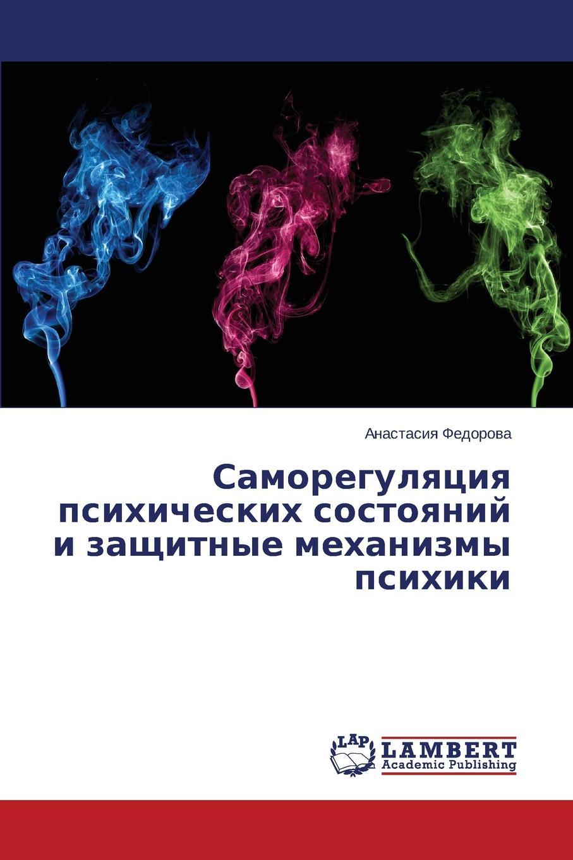 Fedorova Anastasiya Samoregulyatsiya psikhicheskikh sostoyaniy i zashchitnye mekhanizmy psikhiki цены онлайн