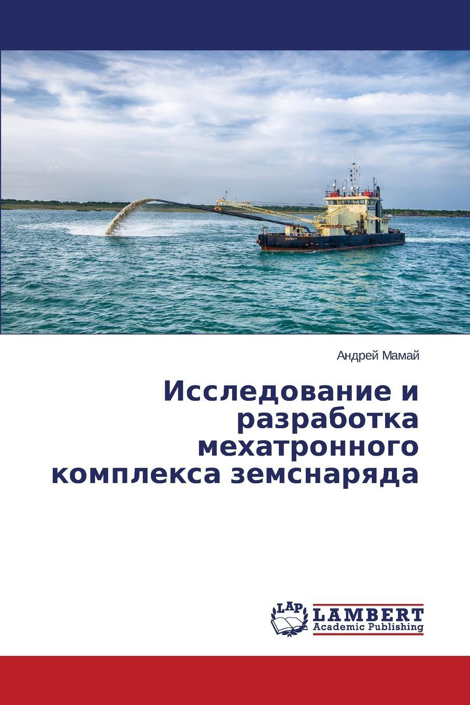 Mamay Andrey Issledovanie i razrabotka mekhatronnogo kompleksa zemsnaryada kislyakovskaya vladlena privlekatel nost i bezopasnoe povedenie