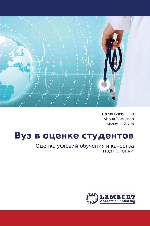 Vuz v otsenke studentov V monografii obobshchen i sistematizirovan opyt zarubezhnykh...