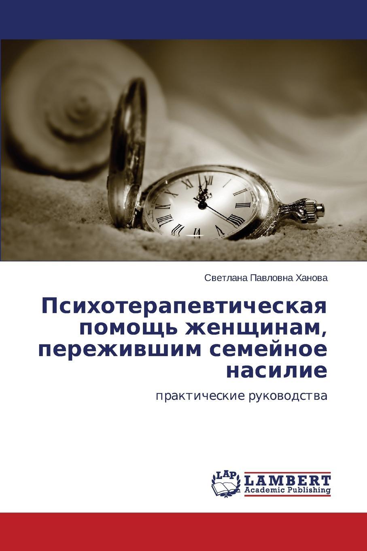 Ханова Светлана Павло Психотерапевтическая помощь женщинам, пережившим семейное насилие