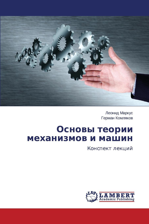 Markus Leonid, Komlyakov German Osnovy teorii mekhanizmov i mashin цена и фото