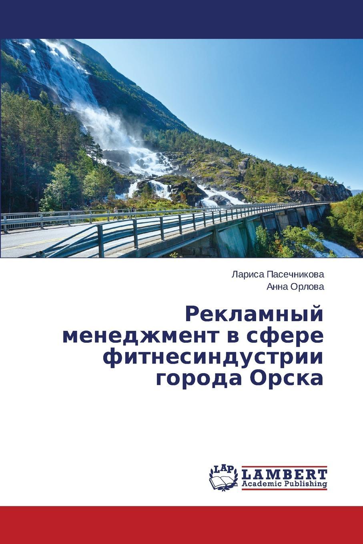 Pasechnikova Larisa, Orlova Anna Reklamnyy menedzhment v sfere fitnesindustrii goroda Orska цены онлайн