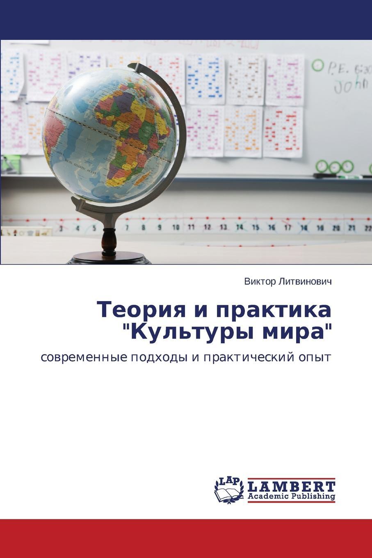 """Литвинович Виктор Теория и практика """"Культуры мира"""""""