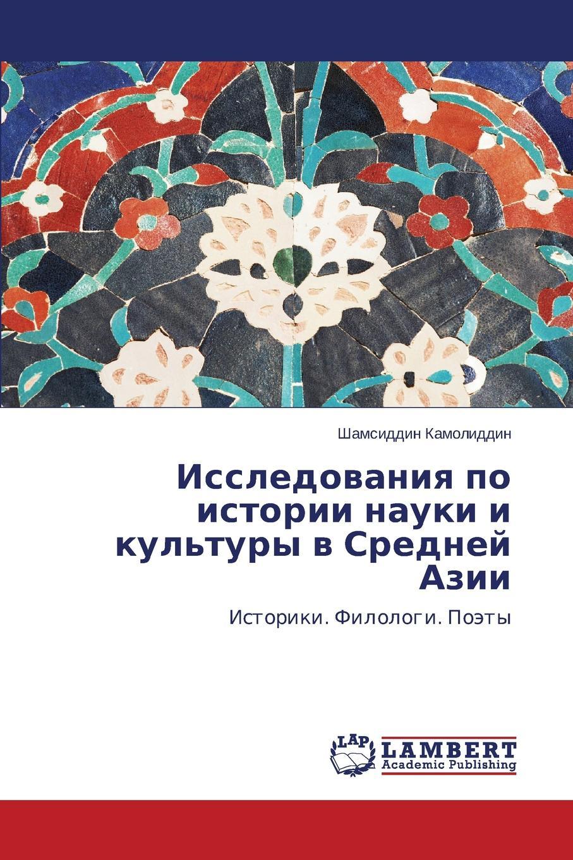 Kamoliddin Shamsiddin Issledovaniya po istorii nauki i kul.tury v Sredney Azii цены онлайн