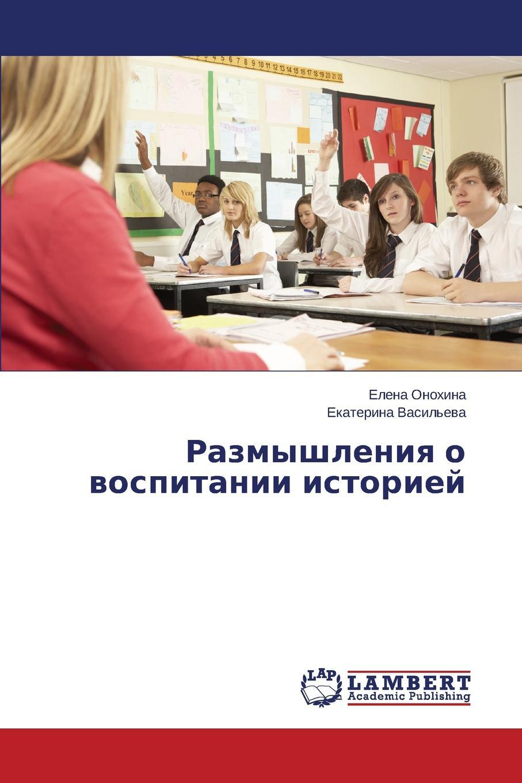 Onokhina Elena, Vasil'eva Ekaterina Razmyshleniya o vospitanii istoriey цены онлайн