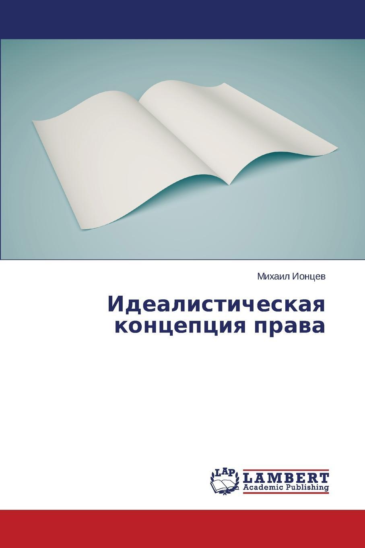 Iontsev Mikhail Idealisticheskaya kontseptsiya prava цены онлайн