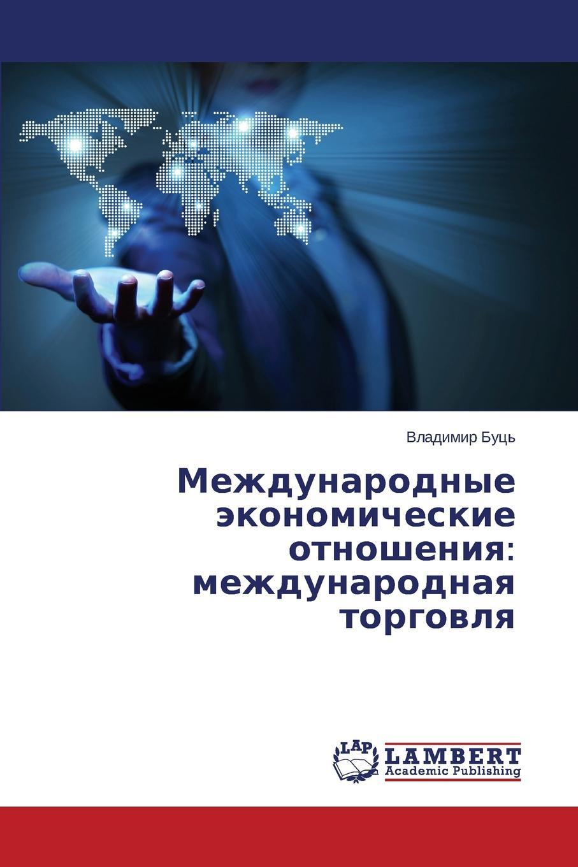 Mezhdunarodnye ekonomicheskie otnosheniya. mezhdunarodnaya torgovlya V kurse lektsiy, sostavlennom avtorom po analizu istochnikov...