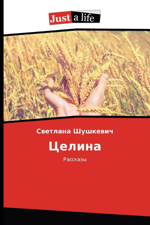 Шушкевич Светлана Целина