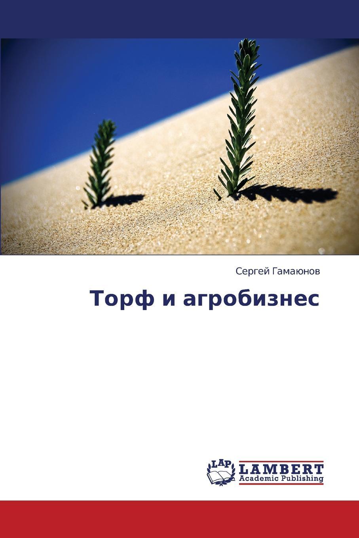 Gamayunov Sergey Torf I Agrobiznes nepovinnykh nataliya ptichkina nataliya klyukina oksana novye tekhnologii produktov na molochnoy osnove s polisakharidami