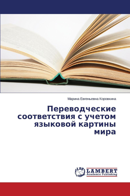 Korovkina Marina Evgen'evna Perevodcheskie sootvetstviya s uchetom yazykovoy kartiny mira obratnaya svyaz
