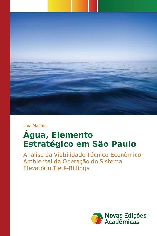 все цены на Martins Luiz Agua, Elemento Estrategico em Sao Paulo онлайн