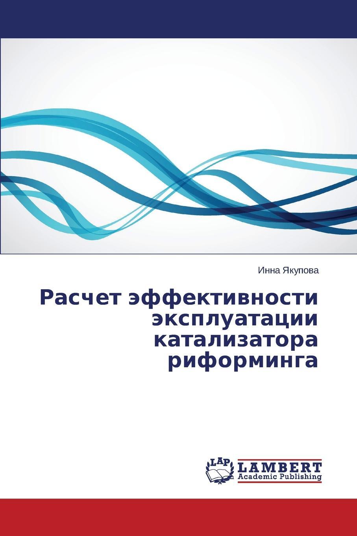 Yakupova Inna Raschet effektivnosti ekspluatatsii katalizatora riforminga urazalina saida sotsial naya rabota s vich infitsirovannymi