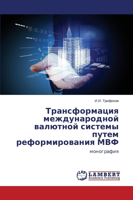 Trifonov I.I. Transformatsiya mezhdunarodnoy valyutnoy sistemy putem reformirovaniya MVF