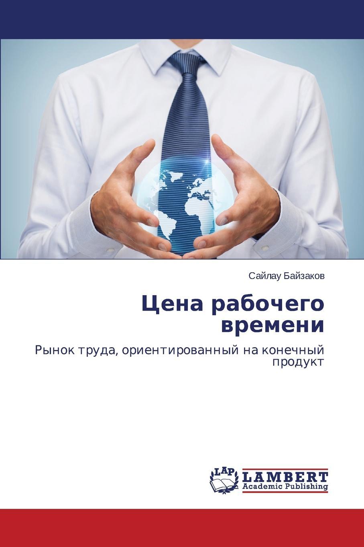Bayzakov Saylau Tsena rabochego vremeni temyakova tat yana institutsional no ekonomicheskoe razvitie mekhanizmov tsenovoy konkurentsii