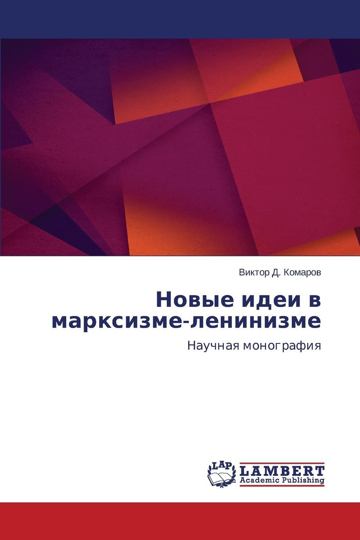 Фото - Комаров Виктор Д. Новые идеи в марксизме-ленинизме политика кпсс марксизм ленинизм в действии