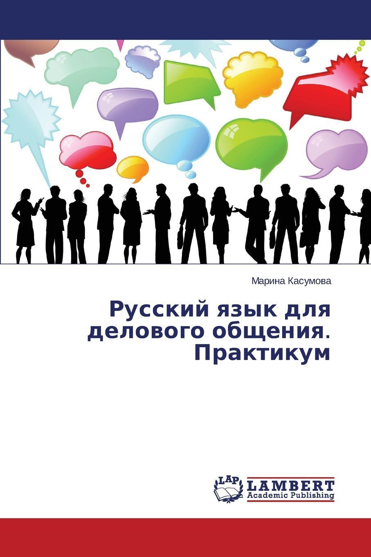 Касумова Марина Русский язык для делового общения. Практикум