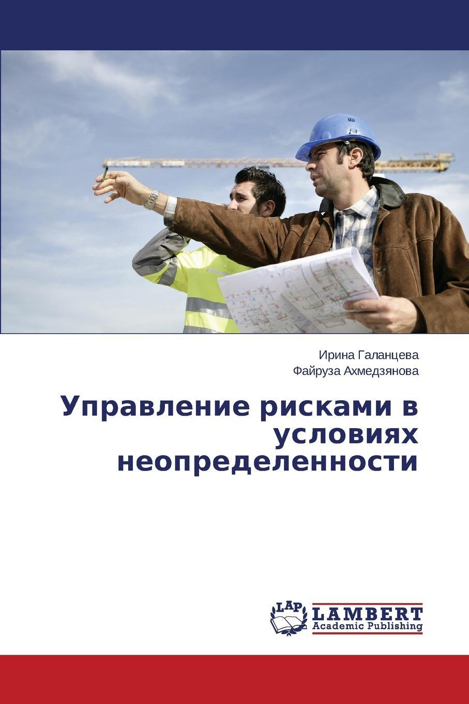 Galantseva Irina, Akhmedzyanova Fayruza Upravlenie riskami v usloviyakh neopredelennosti kislyakovskaya vladlena privlekatel nost i bezopasnoe povedenie