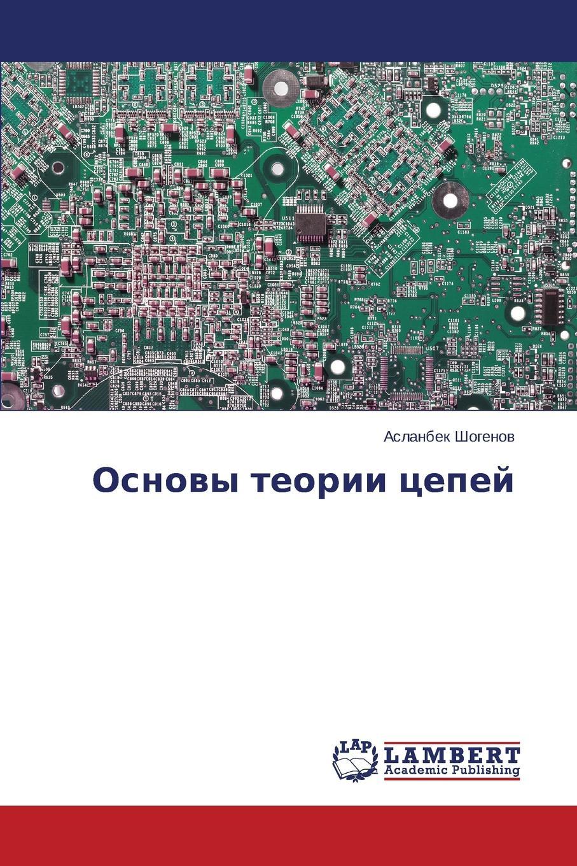 Shogenov Aslanbek Osnovy teorii tsepey nechaev a v osnovy korrozii metallov