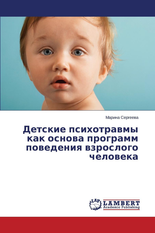 Сергеева Марина Детские психотравмы как основа программ поведения взрослого человека