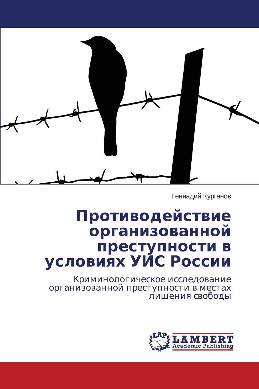 Kurganov Gennadiy Protivodeystvie Organizovannoy Prestupnosti V Usloviyakh Uis Rossii цены
