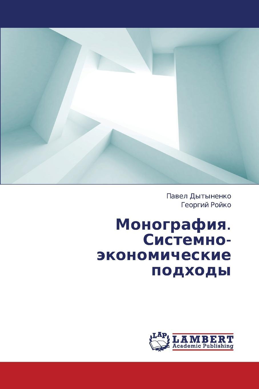 Dytynenko Pavel, Royko Georgiy Monografiya. Sistemno-Ekonomicheskie Podkhody anastasia novykh ezoosmos