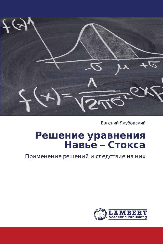 Yakubovskiy Evgeniy Reshenie Uravneniya Nav.e - Stoksa