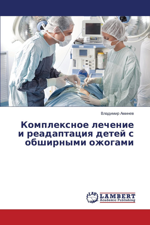 Аминев Владимир Комплексное лечение и реадаптация детей с обширными ожогами хирургические вмешательства и анестезия