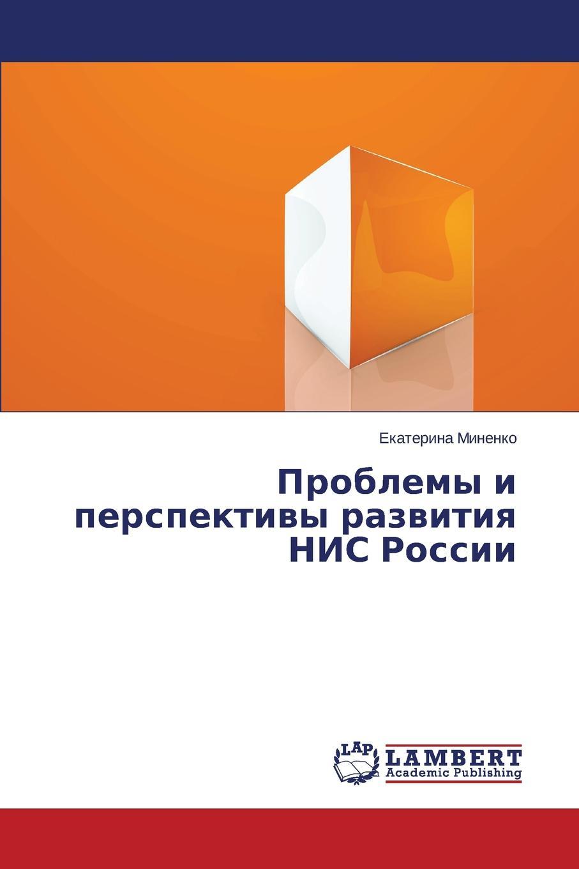 Minenko Ekaterina Problemy i perspektivy razvitiya NIS Rossii цены онлайн