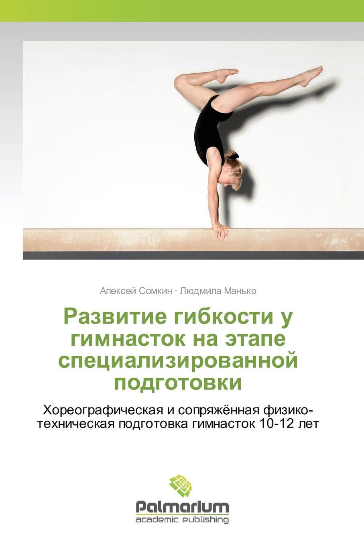Сомкин Алексей, Манько Людмила Развитие гибкости у гимнасток на этапе специализированной подготовки