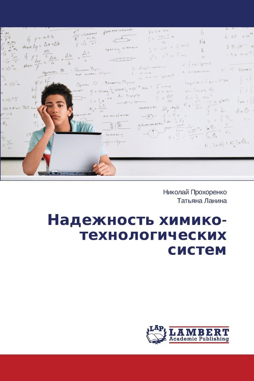 Прохоренко Николай, Ланина Татьяна Надежность химико-технологических систем
