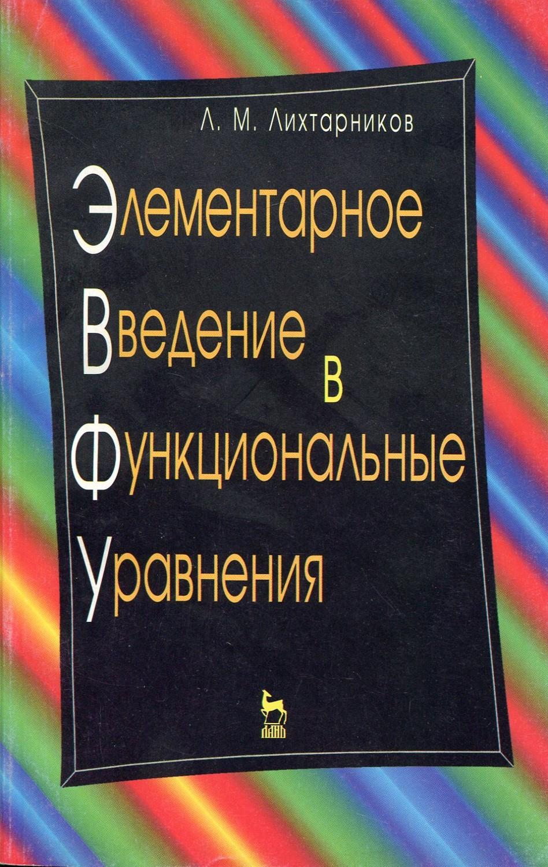 Лихтарников Леонид Моисеевич. Элементарное введение в функциональные уравнения