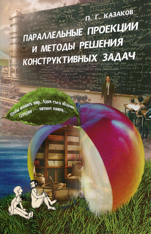 Казаков Петр Гордеевич. Параллельные проекции и методы решения конструктивных задач