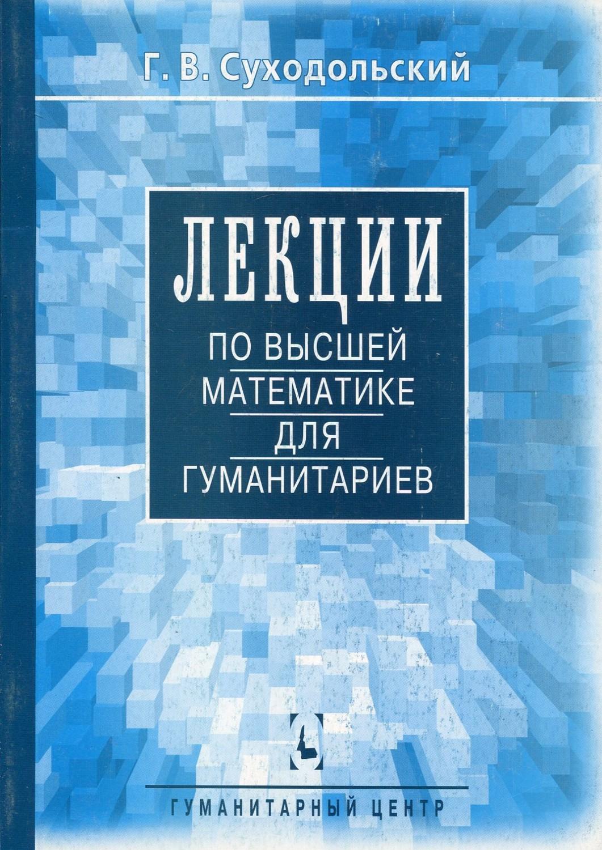 Суходольский Геннадий Владимирович Лекции по высшей математике для гуманитариев