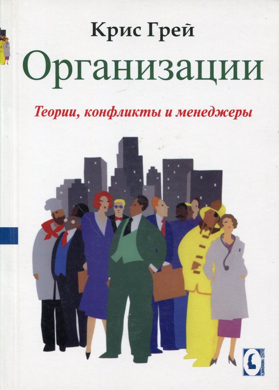Организации: Теории, конфликты, менеджеры Эта книга - не учебник, хотя она...