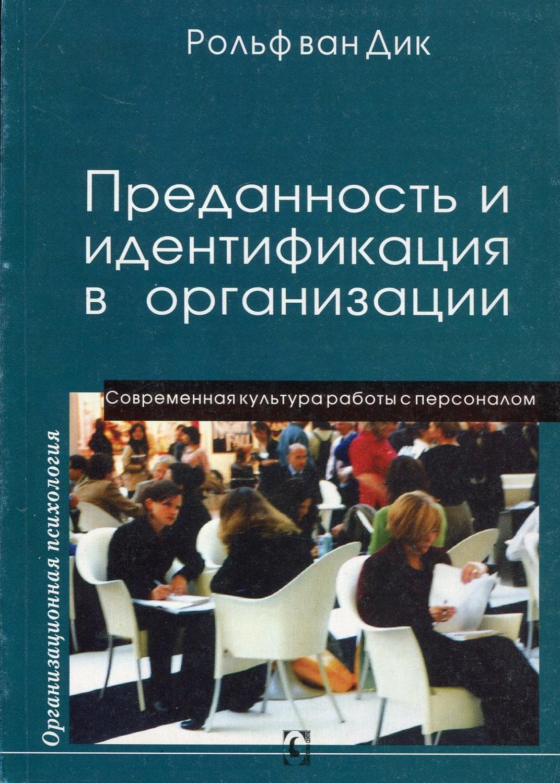 Преданность и идентификация с организацией Проблема преданности и взаимосвязи...
