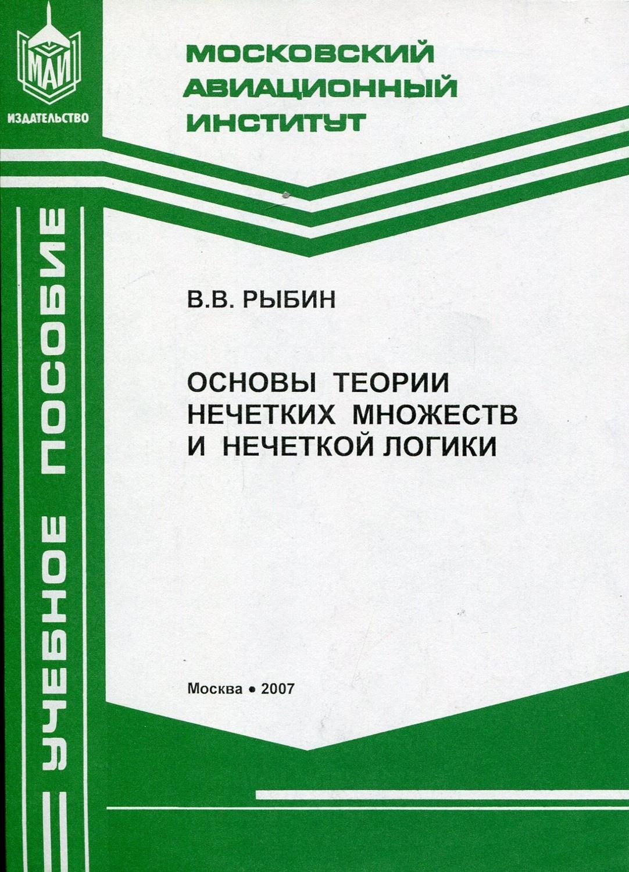 Рыбин Виктор Васильевич Основы теории нечетких множеств и нечеткой логики