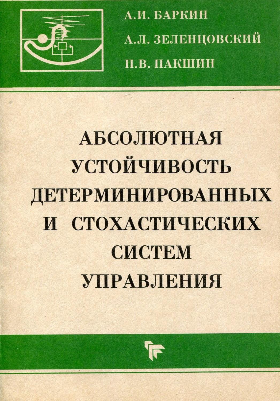 Баркин Александр Иванович. Абсолютная устойчивость детерминированных и стохастических систем управления