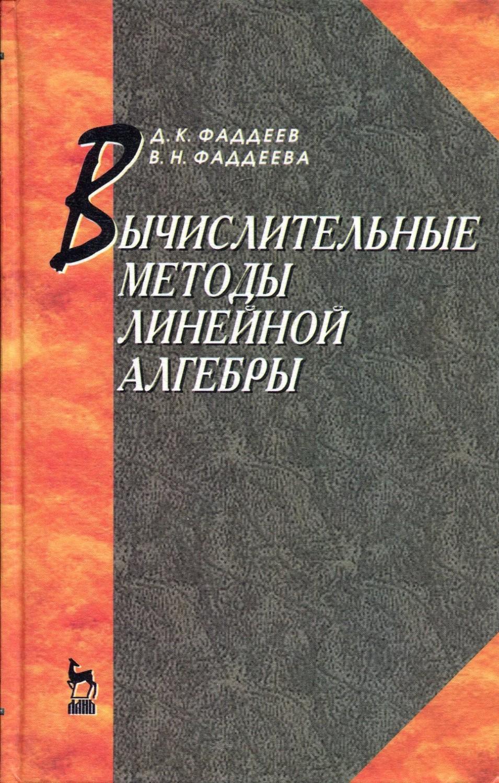 Фаддеева Вера Николаевна Вычислительные методы линейной алгебры