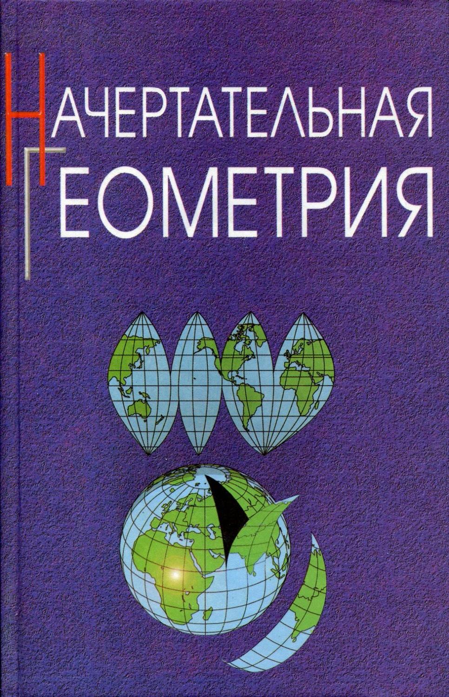 Тарасов Борис Федорович Начертательная геометрия