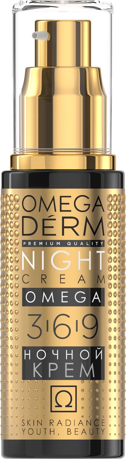 Крем для ухода за кожей OMEGADERM питающий ночной крем для лица с омега-кислотами Omega 3-6-9, 50 мл OMEGADERM